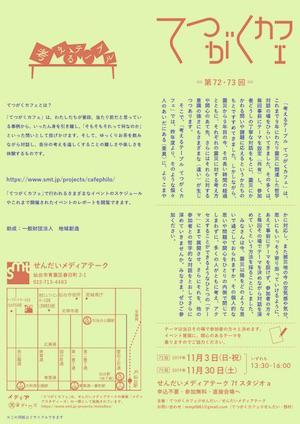 第72・73回てつがくカフェ(おもて.jpg
