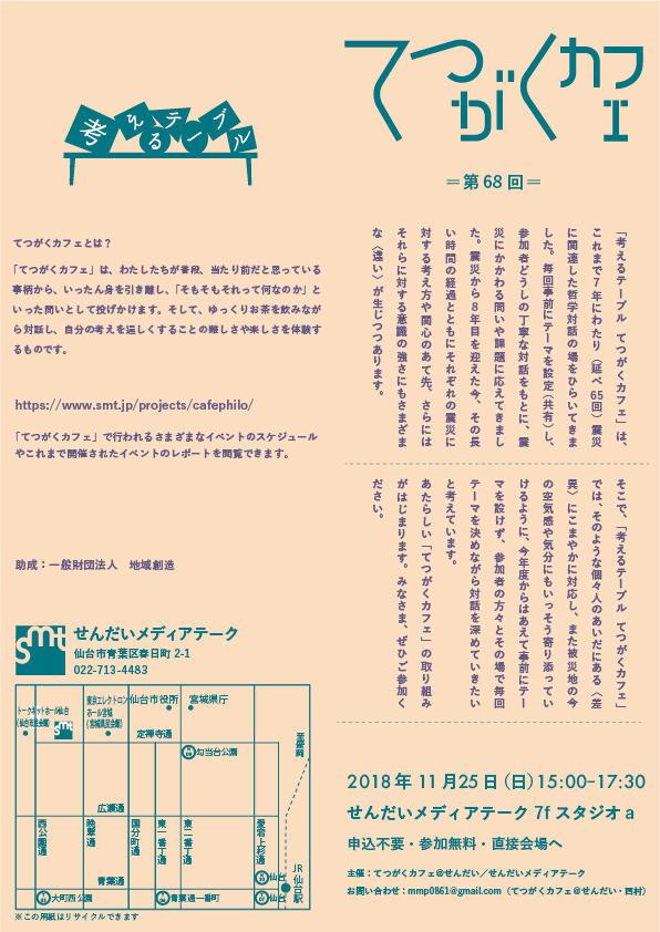 第68回てつがくカフェ1-01.jpg