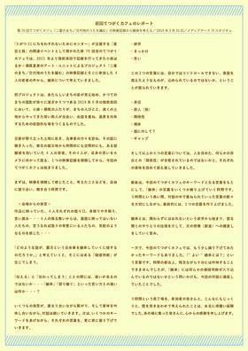 第71回てつがくカフェ-02.jpg