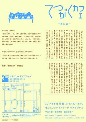 第71回てつがくカフェ-01.jpg