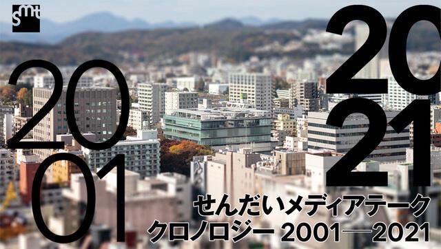 せんだいメディアテーク クロノロジー2001-2021