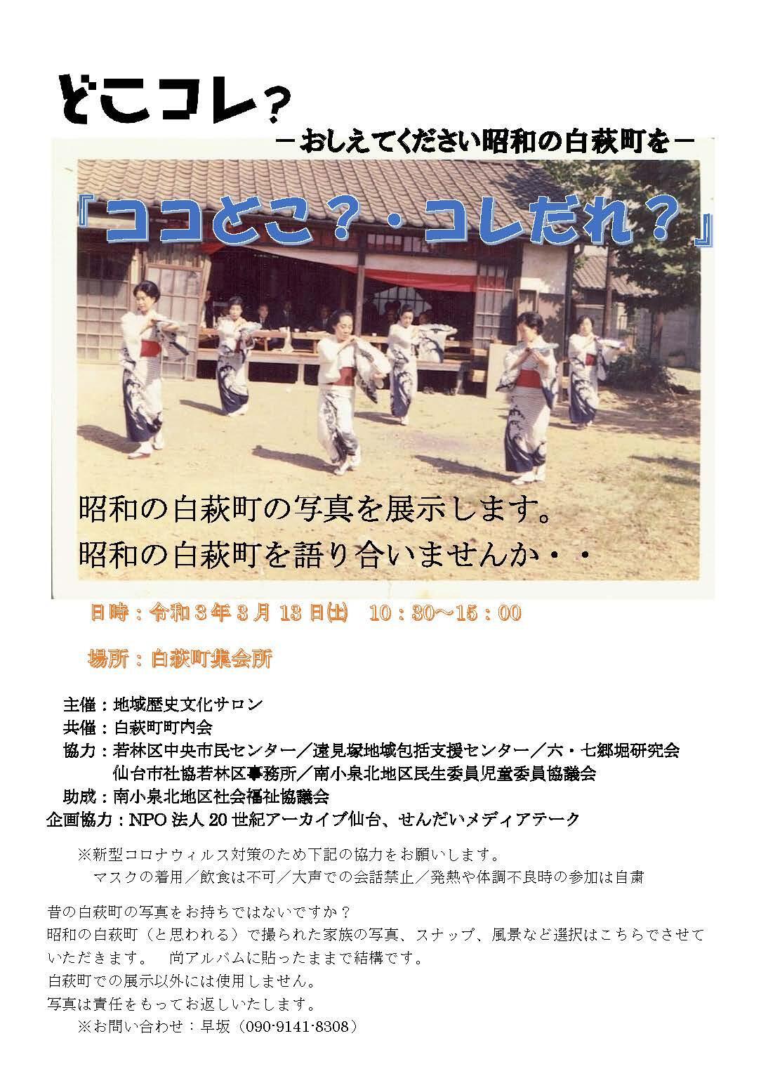別紙1_チラシ.jpg