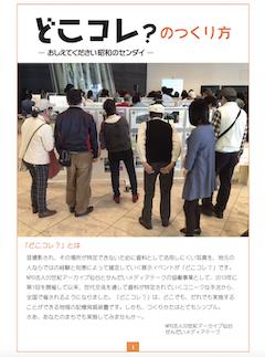 doko-tsukurikata-sample1.png