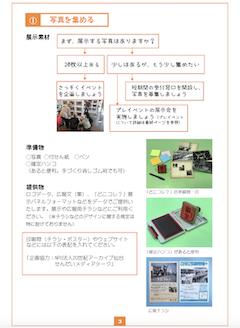 doko-tsukurikata-sample2.png