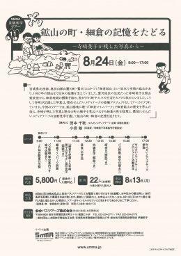 ツアー11チラシ-260x368.jpg