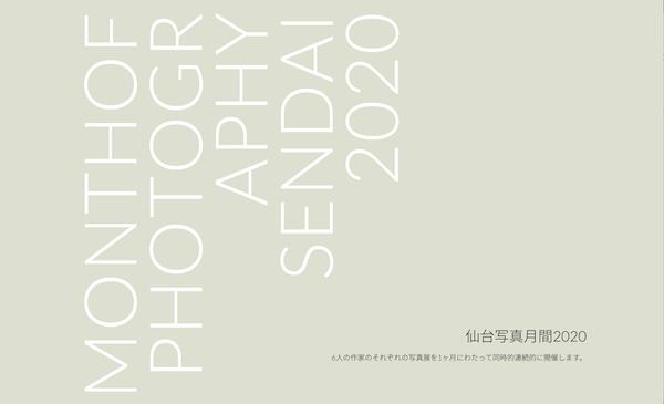 terasaki-sarp-2020.png