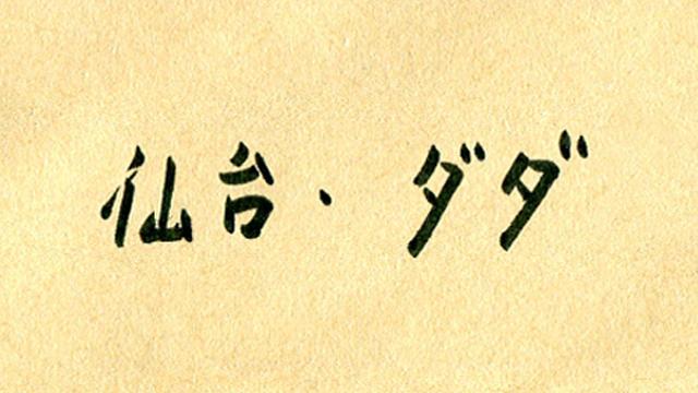 仙台前衛藝術の足跡を辿る