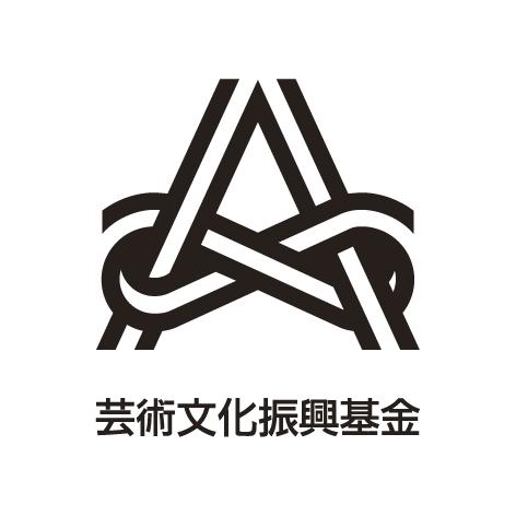 芸術文化振興基金