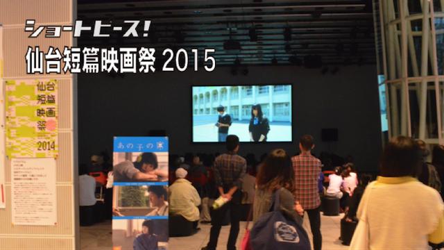 ショートピース!仙台短篇映画祭
