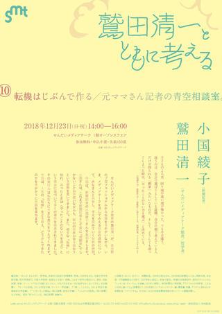 washida 10POS.jpg