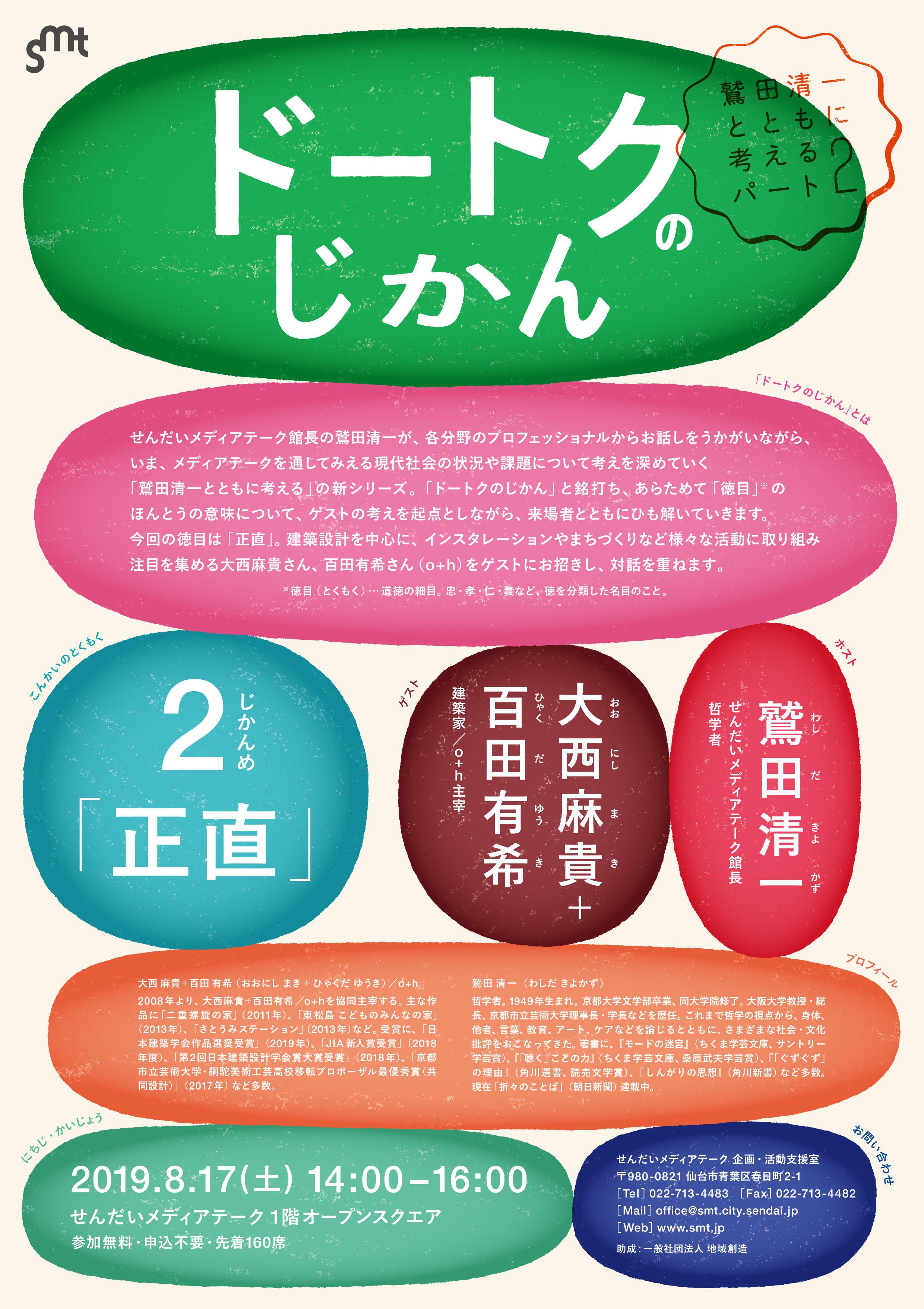 dotoku2_Web.jpg