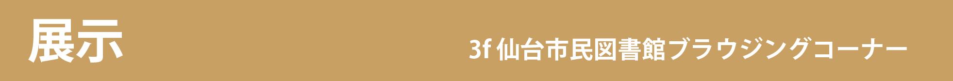 exhibition3f
