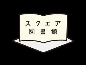 web用スクエア図書館ロゴ