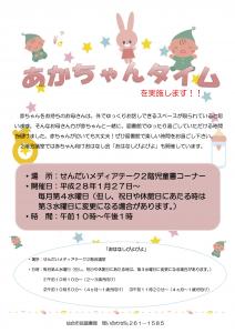 akachan_poster